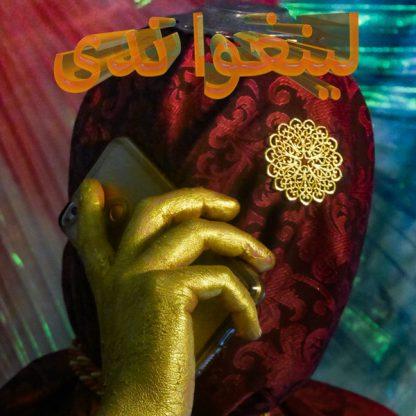 Cover: Lingua Nada - Djinn LP
